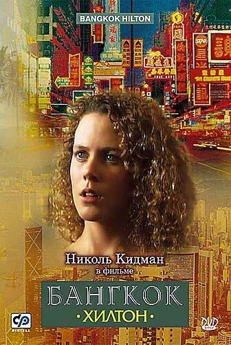 kinopoisk.ru-Bangkok-Hilton-1323133.jpg