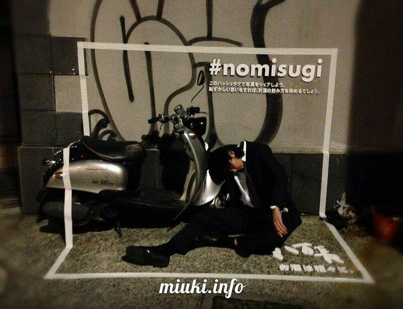 nomisugi. Пьяные японцы превратились в билборды