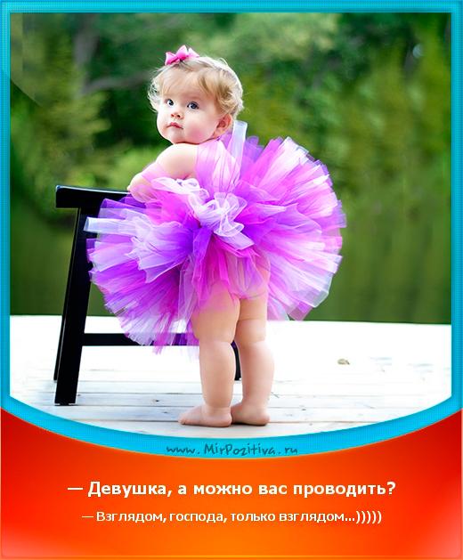 позитивчик дня: - Девушка, а можно вас проводить? - Взглядом, господа, только взглядом...)))))