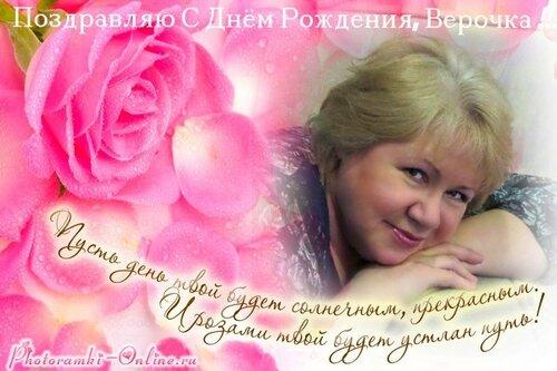 Поздравляю с Днём Рождения, Верочка!!!