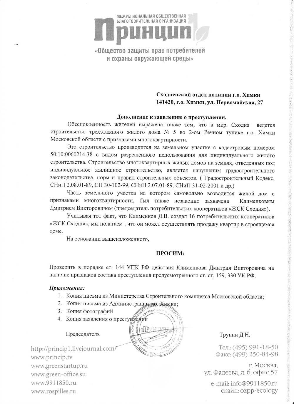 Заявление_Сходненск_ОП_дополнение.jpg