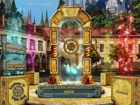 Тайны Магического острова | Mysteries of Magic Island (Rus)