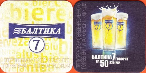 baltika7_03.jpg