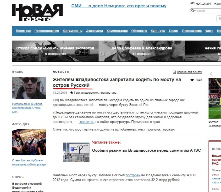 Жителям Владивостока запретили ходить по мосту на остров Русский - Новости - Новая Газета.png