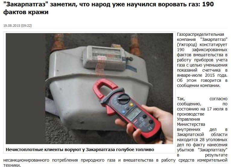 FireShot Screen Capture #3030 - '_Закарпатгаз_ заметил, что народ уже научился воровать газ_ 190 фактов кражи I УЖГОРОД - ОКНО В ЕВРОПУ - UA-REPORTER_COM' - www_ua-reporter_com_novosti_176301.jpg