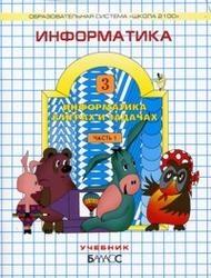 Книга ГДЗ по информатике, 3 класс, 2013, к учебнику по информатике за 3 класс, Горячев А.В., Горина К.И., Суворова И.Н.