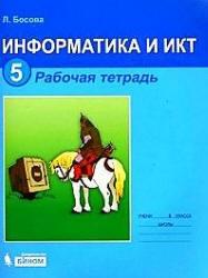 Книга Информатика и ИКТ, 5 класс, Рабочая тетрадь, Босова Л.Л., 2012