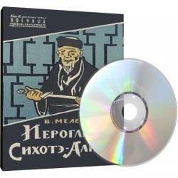 Иероглифы Сихотэ-Алиня (аудиокнига)