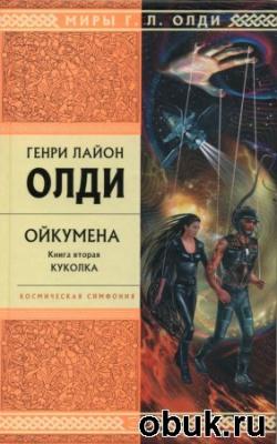 Книга Генри Лайон Олди - Ойкумена 2. Куколка (Аудиокнига)