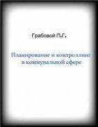 Книга Планирование и контроллинг в коммунальной сфере
