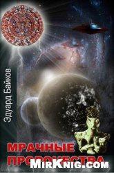 Книга Мрачные пророчества
