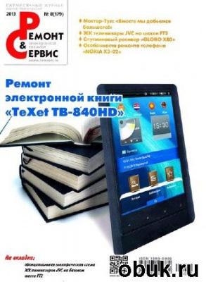 Книга Ремонт и сервис №8 (август 2013)