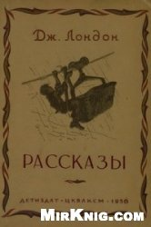 Книга Джек Лондон - Рассказы