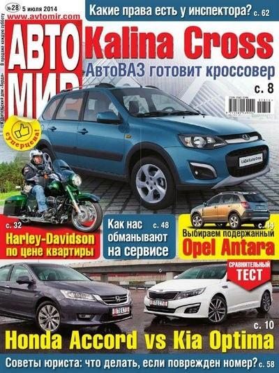Книга Журналы: Автомир №№27-28 [Россия](2014)
