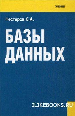 Книга Нестеров С.А. - Базы данных