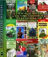 Садоводу и огороднику. Теплицы и парники (сборник книг/pdf, djvu)