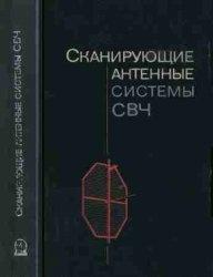 Книга Сканирующие антенные системы СВЧ. Том 2