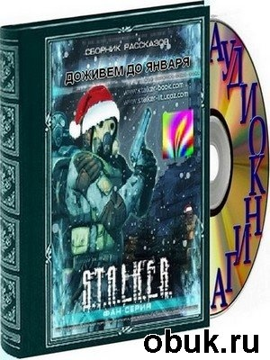 Книга Доживем до января. S.T.A.L.K.E.R. (аудиокнига) полный