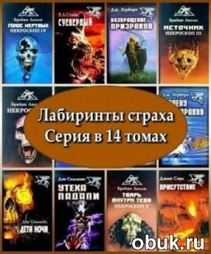 Книга Лабиринты страха. Серия в 14 томах