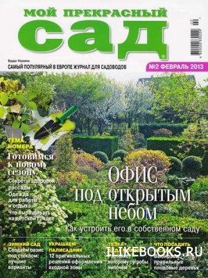 Журнал Мой прекрасный сад №2 (февраль 2013)