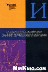 Книга Социальная структура ранних кочевников Евразии