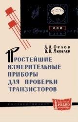 Книга Простейшие измерительные приборы для проверки транзисторов
