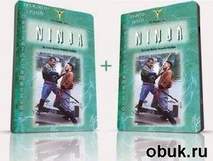 Книга Ниндзюцу сюрикэн и танто (1996) VHSRip