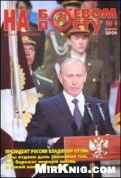 Журнал На боевом посту №4 2006