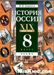 Книга История России. XIX век. 8 класс
