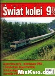 Журнал Swiat Kolei 2001-09