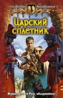 Книга Олег Шелонин, Виктор Баженов - Царский сплетник (аудиокнига)  871Мб