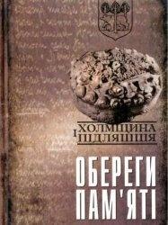 Книга Холмщина і Підляшшя: обереги пам'яті
