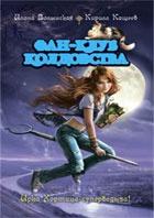 Книга Фан-клуб колдовства