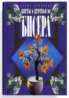Журнал Цветы и деревья из бисера