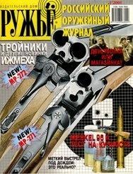 Ружьё. Российский оружейный журнал №1 2001
