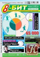 Журнал Книга 8-БИТ №15 август 2013