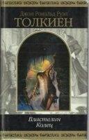 Книга Шедевры фантастики - Толкиен Дж. - Властелин Колец djvu, pdf 76,36Мб