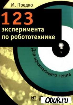 Книга 123 эксперимента по робототехнике