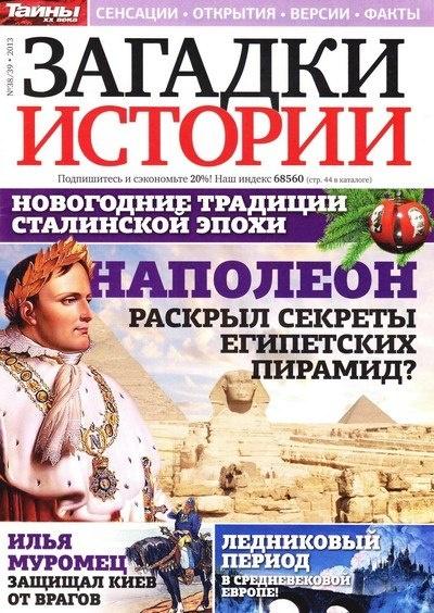 Книга Журнал: Загадки истории №38-39 (декабрь 2013)