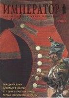 Журнал Император  № 8  2005 (Военно-исторический альманах) pdf 52Мб