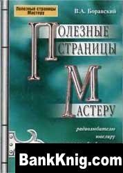 Книга Полезные страницы мастеру (радиолюбителю, ювелиру, металлообработчику) djvu 2Мб