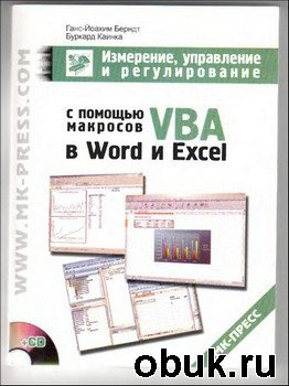 Книга Измерение, управление и регулирование с помощью макросов VBA в Word и Excel (+ CD)