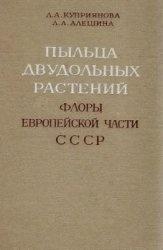 Книга Пыльца двудольных растений флоры европейской части СССР