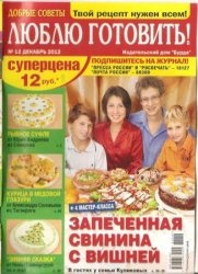 Люблю готовить №12 , 2012