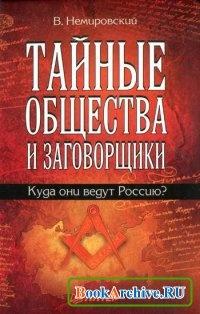 Книга Тайные общества и заговорщики.