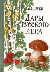 Книга Дары русского леса