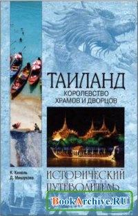 Книга Таиланд. Королевство храмов и дворцов.