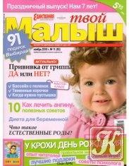 Книга Твой малыш №1-5,7-12 (+ 4 приложения) 2010