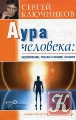 Книга Аура человека: укрепление, гармонизация, защита
