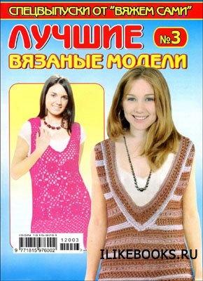 Журнал Вяжем сами. Спецвыпуск № 3 (июнь 2012) Лучшие вязаные модели
